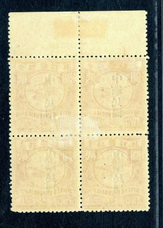 1912 ROC ovpt Flying Geese $2 block of 4 with re - entry Chan 165a RARE 2