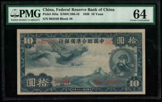 P - J63a China Federal Reserve Bank 10 Yuan 1938 Unc Pmg64 Rare
