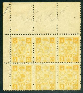 1894 Dowager 1st Print 5cds Block Of 6 W/extra Perforations Mnh Chan 26 Rare