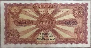 Thailand 1925 - 1938 Issue 1,  000 Baht P - 21b.  1 Xf Extremely Rare
