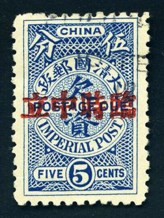 1912 Provisional Neutrality Ovpt On Postage Due 5cts Cto Chan D19 Rare