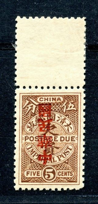 1912 Roc Overprint Inverted On Postage Due 5cts Never Hinged Chan D28a Rare
