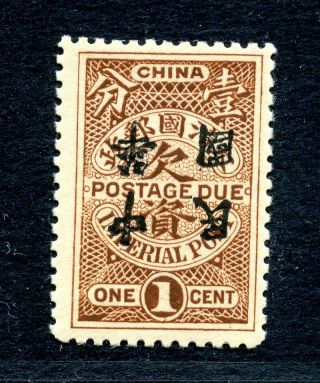 1912 Roc Overprint Inverted On Postage Due 1ct Chan D34a Rare