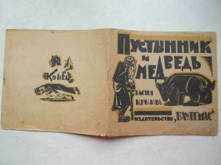 1922 Russian Cubo - Futurism And Avant - Garde The Hermit And The Bear Vkhutemas