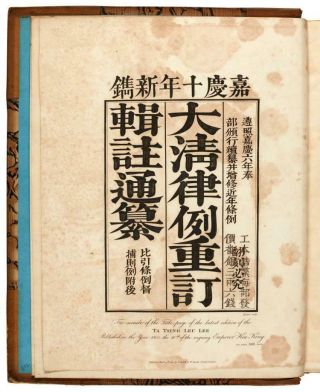 1st English Edition 1810 - Ta Tsing Leu Lee - George Thomas Staunton - 大清律例重订英文版初版
