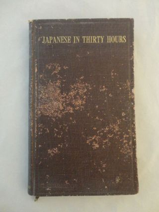 Vintage 1942 Japanese In Thirty Hours By Eiichi Kiyooka 4th Printing (21)