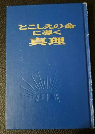 Japanese Truth That Leads To An Eternal Life Watchtower Jehovah