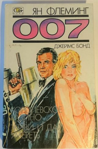 Ian Fleming Russian Book Casino Royale James Bond Agent 007 From 1991