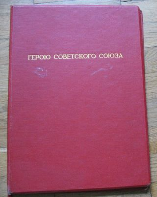 Document Folder Ussr Propaganda Russian Order Vintage Hero Of The Soviet Union